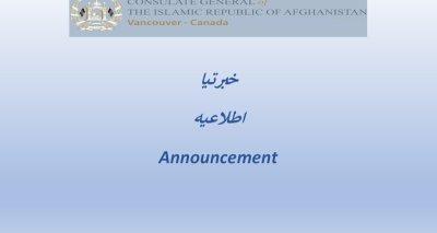 خبرتیا- آگاهي رخصتي روز دو شنبه ٢ آگست ٢٠٢١- Announcement